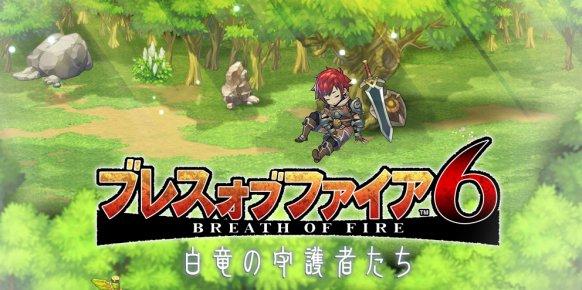 Breath of Fire 6