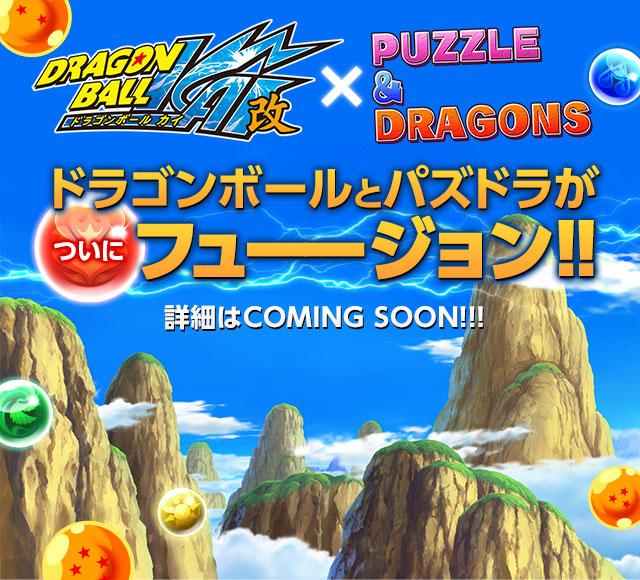 Puzzle & Dragons se alía con Dragon Ball Kai en un proyecto aún por concretar