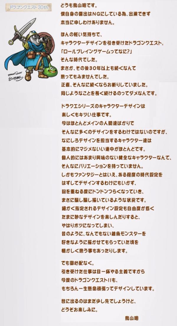 El legendario Toriyama celebra 30 años diseñando para Dragon Quest
