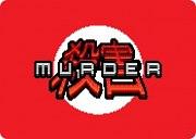 Carátula de Murder - PC