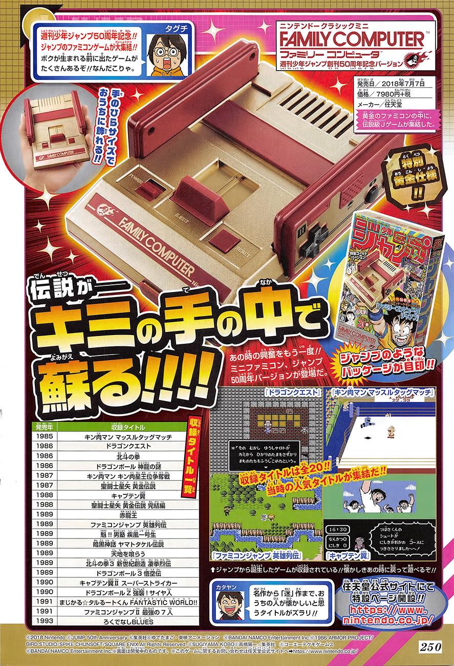 Así es la nueva Nintendo Classic Mini: NES de la Shonen Jump