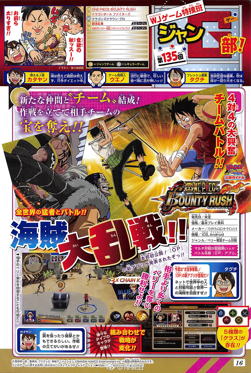 Bandai Namco presenta One Piece: Bounty Rush para iOS y Android