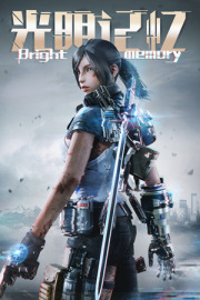 Carátula de Bright Memory - Xbox Series