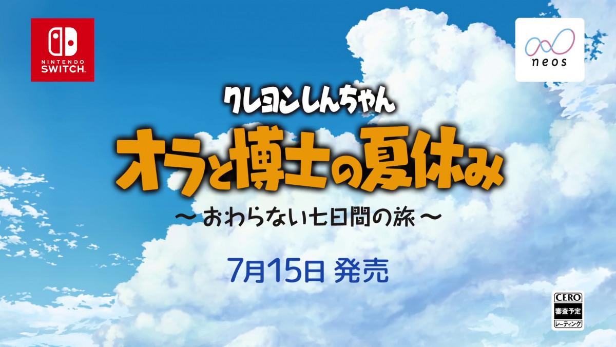 Nuevo tráiler de Crayon Shin Chan: ya hay fecha para el lanzamiento del juego de Switch en Japón