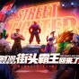 Street Fighter Duel