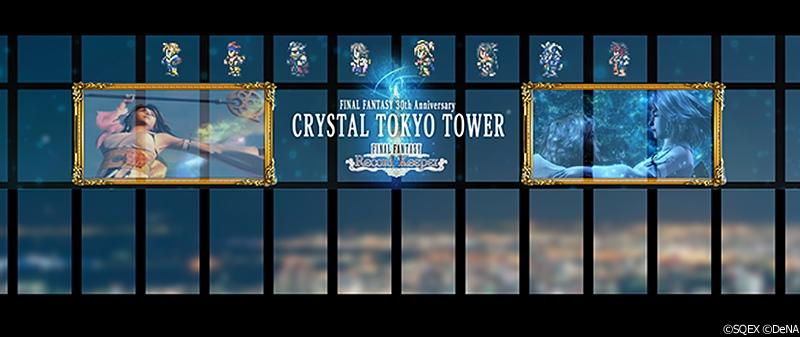 La Torre de Tokio celebrará el 30º aniversario de Final Fantasy