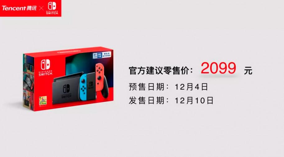 Nintendo Switch llegó a China el pasado 2019, y lo hizo a un precio bastante económico: unos 270 euros al cambio.