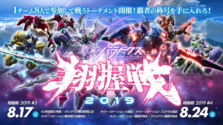 Square Enix cancela varios torneos en Japón tras recibir amenazas de muerte