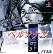 Carátula de Persona 2: Innocent Sin - PS1
