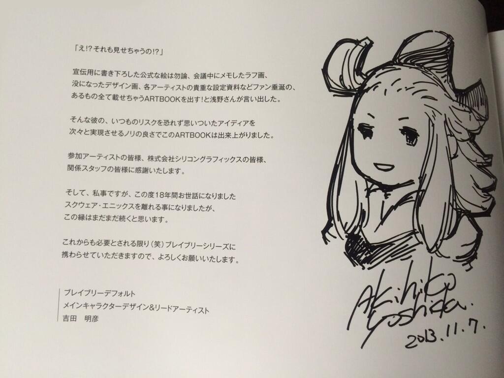 Akihiko Yoshida, ilustrador tras Final Fantasy o Bravely Default, abandona Square Enix